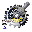 【アイデック】スーパーカルマーPRO ASK-V23 エンジン刈払機用アタッチメント 【標準刃】 草刈り機 草刈機 刈り払い機…