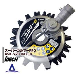 【アイデック】スーパーカルマーPRO ASK-V23 エンジン刈払機用アタッチメント 【標準刃】 草刈り機 草刈機 刈り払い機 アタッチメント