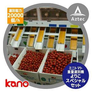 加納製作所|kano ミニトマト重量選別機よりこ スペシャルセット 運賃設置調整費込