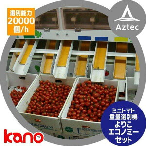加納製作所|kano ミニトマト重量選別機よりこ エコノミーセット 運賃設置調整費込