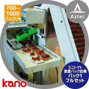 【加納製作所】kano ミニトマト重量全自動パック詰機 パック1フルセット 運賃設置調整費込