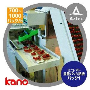 【加納製作所】kano ミニトマト重量半自動パック詰機 パック1 運賃設置調整費込