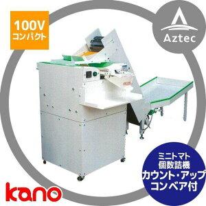 加納製作所|kano ミニトマト個数詰機 カウント・アップ コンベア付 運賃設置調整費込