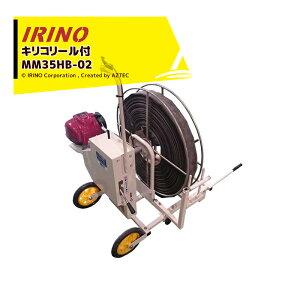 イリノ|岡山農栄社 灌水ホース巻取機 本体+リールセット キリコリール付 MM35HB-02