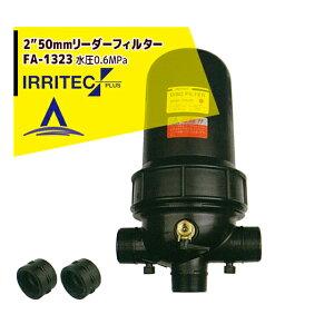 """【エントリーで更にP5倍】【イリテック・プラス】IRRITEC 2"""" 50mmリーダーフィルター Max水圧0.6MPa FA-1323"""