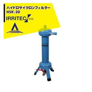 【エントリーで全商品ポイント5倍】イリテック・プラス|IRRITEC ハイドロサイクロンフィルター HSK-20 取付口径20mm