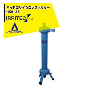 【エントリーで全商品ポイント5倍】イリテック・プラス|IRRITEC ハイドロサイクロンフィルター HSK-25 取付口径25mm