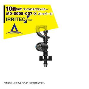 イリテック・プラス|<10個セット品>IRRITEC MDシリーズ 取付部付マイクロスプリンクラー MD-705S-C07-X