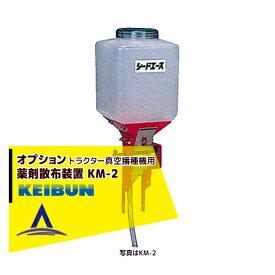 【エントリーで更にP5倍】【啓文社製作所】KEIBUN トラクター用真空播種機 オプション 薬剤散布装置 KM-2