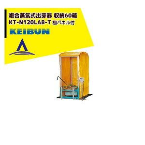 啓文社製作所|KEIBUN 複合蒸気式出芽器 棚パネル付き KT-N120LAB-T 収納箱数:棚方式60箱
