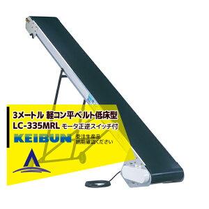 啓文社製作所 KEIBUN 軽コン(平ベルト型) LC-335MR モータ正逆スイッチ付