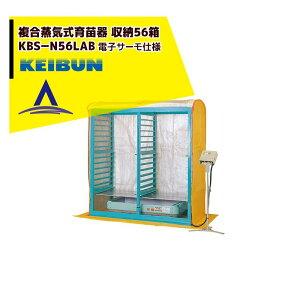 啓文社製作所|KEIBUN 複合蒸気式育苗器 複合蒸気ヒーター KBS-N56LAB 収納箱数:棚方式56箱