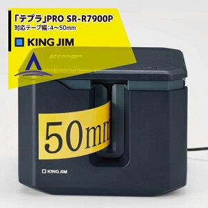 キングジム|ラベルプリンター テプラPRO SR-R7900P 対応テープ幅4〜50mm