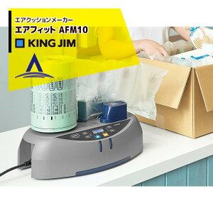 【キングジム】エアクッションメーカー「エアフィット」AFM10 本体のみ