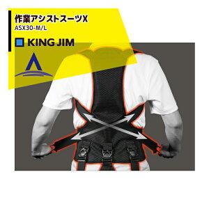 キングジム|作業アシストスーツX ASX30-M / L