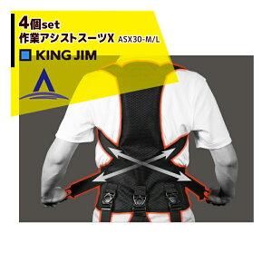 キングジム|<4個セット品>作業アシストスーツX ASX30-M / L