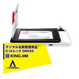 【キャッシュレス5%還元対象品!】【キングジム】名刺管理 ピットレック DNH20 デジタル名刺整理用品