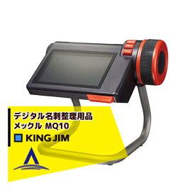 【キャッシュレス5%還元対象品!】【キングジム】名刺管理 メックル MQ10 デジタル名刺整理用品