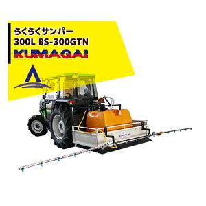 【熊谷農機】らくらくサンパー(除草剤散布機)BS-300GTN 300Lタンクセット