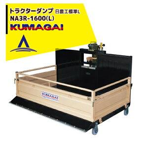 熊谷農機|トラクターダンプ NA3R-1600(L) ワンタッチ仕様 日農工標準Lに対応