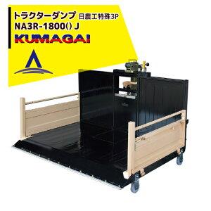 熊谷農機|トラクターダンプ NA3R-1800() J スノーガード標準装備
