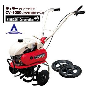 キンボシ|小型耕うん機<ナタ爪ローター> ティラー<PTタイヤ付> CV-1000