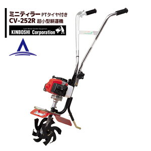 【キンボシ】超小型耕うん機 ミニティラー CV-252R