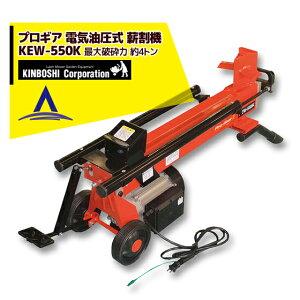キンボシ|電気油圧式薪割機 KEW-550K 最大破砕力 約4トン