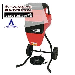 【キンボシ】園芸用粉砕機 電気式 ガーデンシュレッダー グリーンミルQuietIII MLG-1520