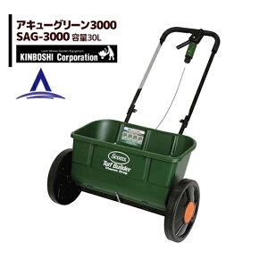 【エントリーで全商品ポイント5倍】キンボシ|ドロップ式肥料散布機 アキュアグリーン3000 SAG-3000<30L>