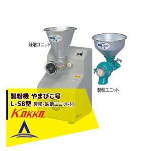 国光社 製粉機 やまびこ号 L-SB型 製粉・味噌ユニット付