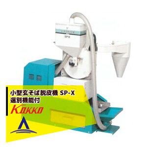 国光社|そば製粉機 粉太郎 SN-C型(ふるい機付)