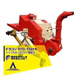 【カルイ】DraComドラコン PTO-1501N(ブロア付き)PTO駆動のナイフ式粉砕機