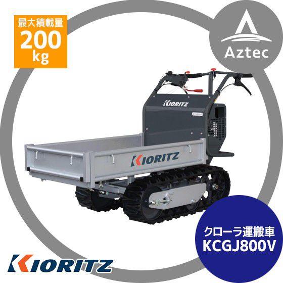 【共立(やまびこ)】クローラ運搬車 KCGJ800V 最大作業能力200kg