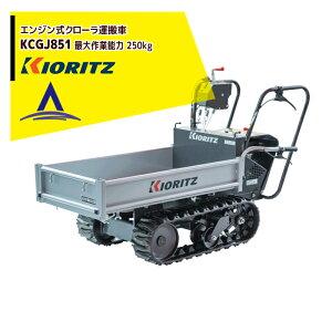 共立 やまびこ エンジンクローラ運搬車 農業 運搬車 KCGJ851 最大作業能力250kg