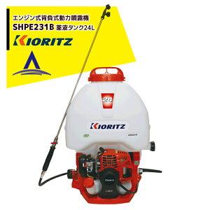 共立 やまびこ|エンジン式背負式動力噴霧機 SHPE231B ポンプ圧力0.7・1.1・1.7・2.1・2.5MPa / 24Lタンク
