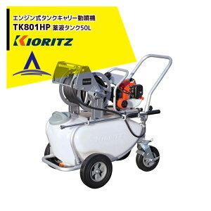 【共立(やまびこ)】タンクキャリー動噴 TK801HP ポンプ圧力0.7・1.1・1.7・2.1・2.5MPa / 50Lタンク