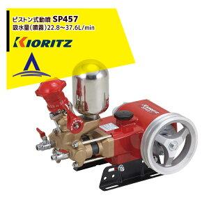 共立 やまびこ|ピストン式動噴SP457 吸水量22.8〜37.6L/min