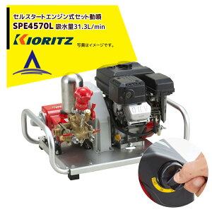 共立 やまびこ|セット動噴SPE4570L セルスタート付 吸水量31.3L/min