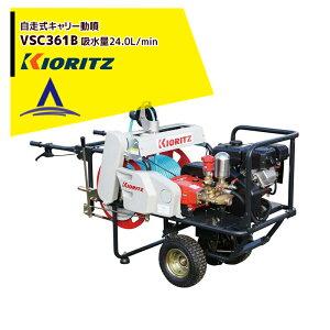 【エントリーで全商品ポイント5倍】共立 やまびこ|動力噴霧機 自走式キャリー動噴機 VSC361B 吸水量24L/min