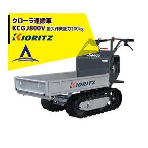 共立(やまびこ)|エンジンクローラ運搬車 KCGJ800V 最大作業能力200kg