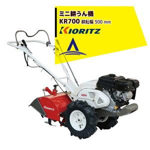【共立(やまびこ)】ミニ耕うん機 KR700 エンジン最大出力4.6kW