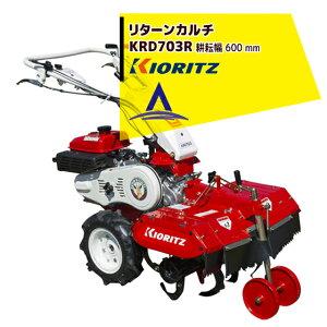 【共立(やまびこ)】リターンカルチ KRD703R エンジン最大出力5.1kW