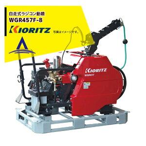 【エントリーで全商品ポイント5倍】共立 やまびこ|動力噴霧機 フォークリフトタイプ ラジコン動噴WGR457F-8 吸水量30L/min