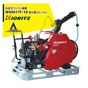 共立 やまびこ|動力噴霧機 フォークリフトタイプ ラジコン動噴WGR617F-10 吸水量32L/min