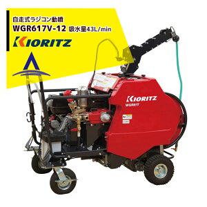 【エントリーで全商品ポイント5倍】共立 やまびこ|動力噴霧機 自走式ラジコン動噴WGR617V-12 吸水量43L/min