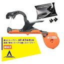 【MAX】マックス 園芸用結束機 フルセット品 楽らくテープナー HT-R + 専用替刃(2枚)+ テープ10巻 + ステープナー