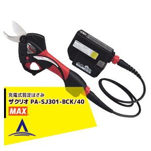 【MAX】マックス 充電式剪定はさみ ザクリオ PA-SJ301-BCK/40A