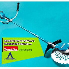 【マキタ】MUR368ADG2 18Vx2 36V/6.0Ah充電式草刈機 刈込幅:255mm Uハンドル左右非対称 バッテリ・充電器付
