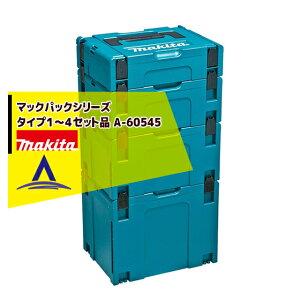 マックパック タイプ1〜4セット品 A-60545
